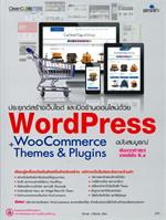 ประยุกต์สร้างเว็บไซต์ และเปิดร้านออนไลน์ด้วย WordPress WooCommerce+Themes&Plugins