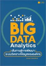 BIG DATA ANALYTICS เส้นทางสู่การพัฒนาระบบวิเคราะห์ข้อมูลขององค์กร