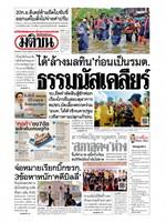 หนังสือพิมพ์มติชน วันจันทร์ที่ 16 กันยายน พ.ศ. 2562