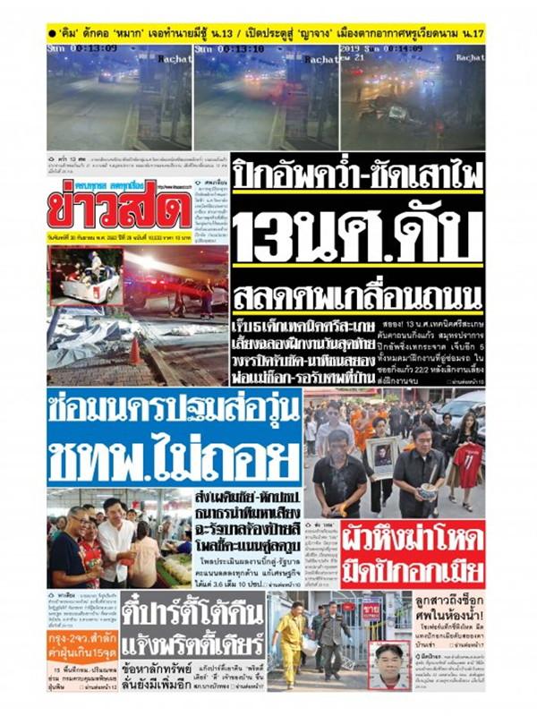 หนังสือพิมพ์ข่าวสด วันจันทร์ที่ 30 กันยายน พ.ศ. 2562