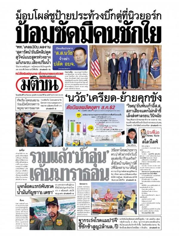 หนังสือพิมพ์มติชน วันพฤหัสบดีที่ 26 กันยายน พ.ศ. 2562