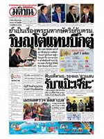 หนังสือพิมพ์มติชน วันพฤหัสบดีที่ 19 กันยายน พ.ศ. 2562