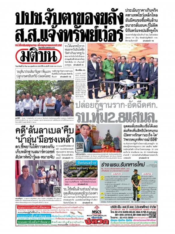 หนังสือพิมพ์มติชน วันอาทิตย์ที่ 22 กันยายน พ.ศ. 2562