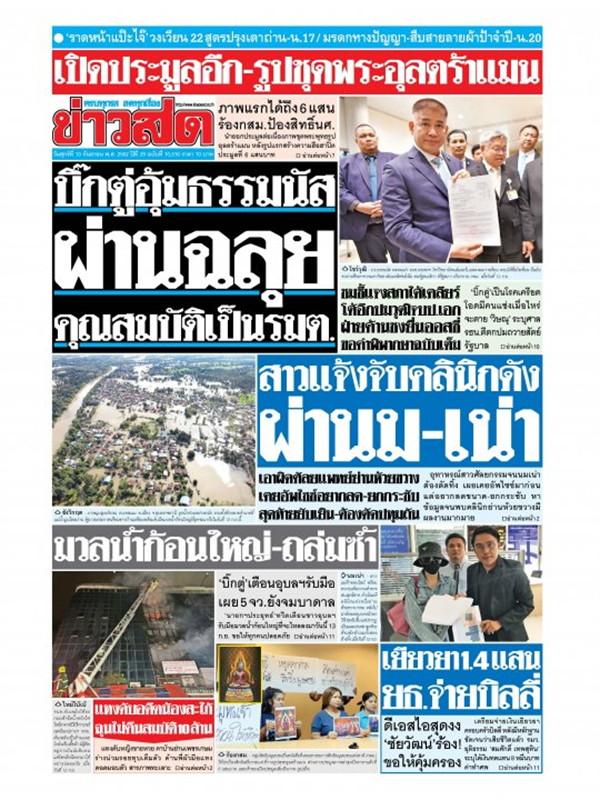 หนังสือพิมพ์ข่าวสด วันศุกร์ที่ 13 กันยายน พ.ศ. 2562