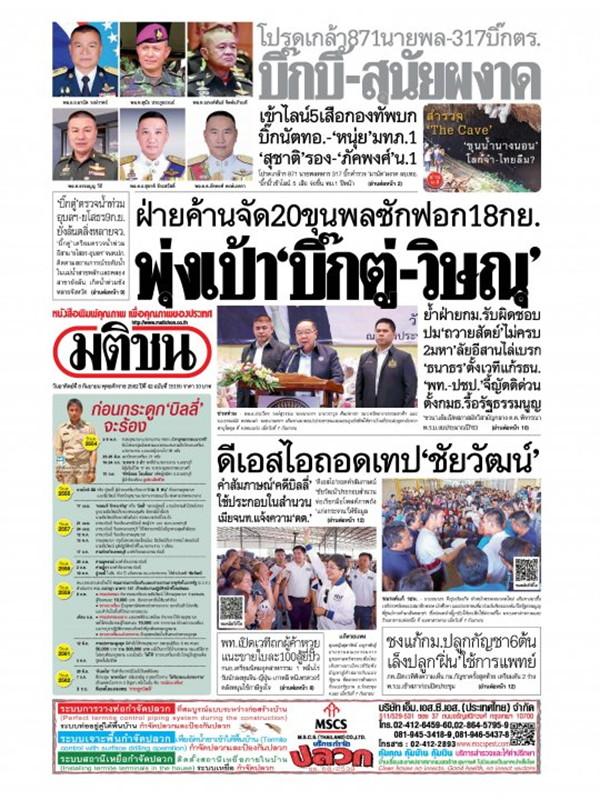 หนังสือพิมพ์มติชน วันอาทิตย์ที่ 8 กันยายน พ.ศ. 2562