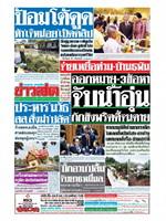 หนังสือพิมพ์ข่าวสด วันพุธที่ 25 กันยายน พ.ศ. 2562