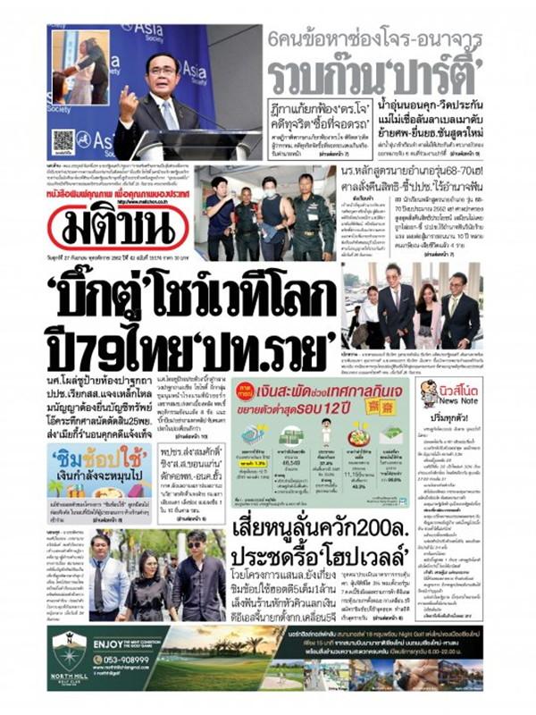 หนังสือพิมพ์มติชน วันศุกร์ที่ 27 กันยายน พ.ศ. 2562