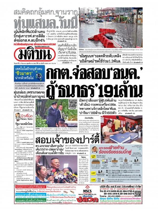 หนังสือพิมพ์มติชน วันเสาร์ที่ 21 กันยายน พ.ศ. 2562