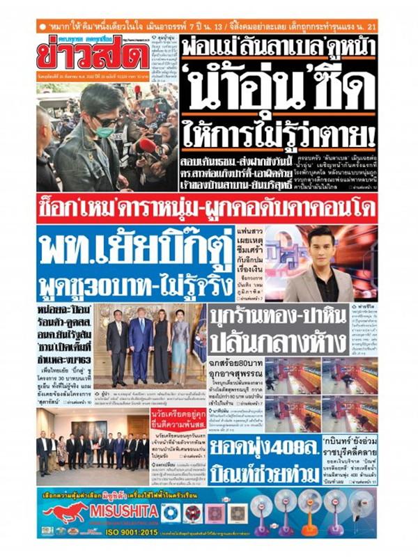 หนังสือพิมพ์ข่าวสด วันพฤหัสบดีที่ 26 กันยายน พ.ศ. 2562