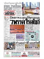 หนังสือพิมพ์มติชน วันเสาร์ที่ 28 กันยายน พ.ศ. 2562