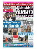 หนังสือพิมพ์ข่าวสด วันอังคารที่ 24 กันยายน พ.ศ. 2562