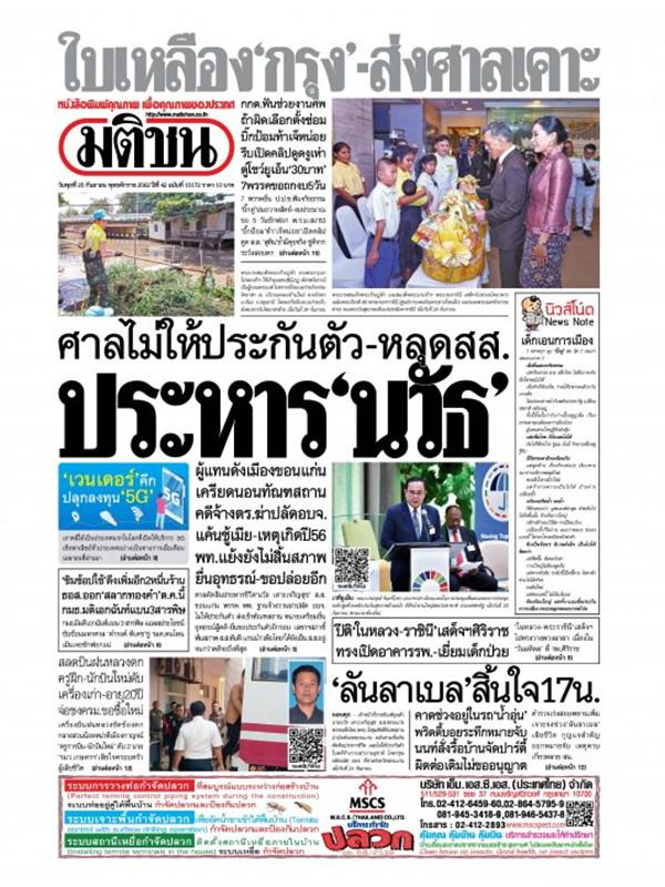 หนังสือพิมพ์มติชน วันพุธที่ 25 กันยายน พ.ศ. 2562