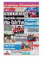 หนังสือพิมพ์ข่าวสด วันเสาร์ที่ 21 กันยายน พ.ศ. 2562