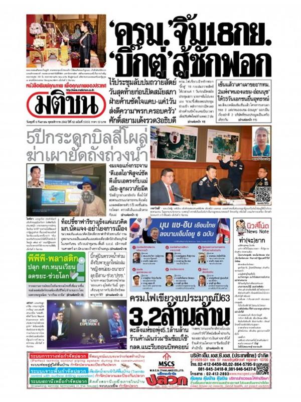 หนังสือพิมพ์มติชน วันพุธที่ 4 กันยายน พ.ศ. 2562