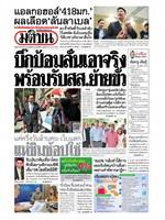 หนังสือพิมพ์มติชน วันอังคารที่ 24 กันยายน พ.ศ. 2562