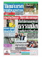 หนังสือพิมพ์ข่าวสด วันพุธที่ 11 กันยายน พ.ศ. 2562