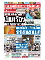 หนังสือพิมพ์ข่าวสด วันอาทิตย์ที่ 22 กันยายน พ.ศ. 2562