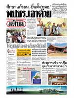 หนังสือพิมพ์มติชน วันจันทร์ที่ 9 กันยายน พ.ศ. 2562