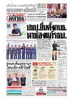 หนังสือพิมพ์มติชน วันเสาร์ที่ 7 กันยายน พ.ศ. 2562