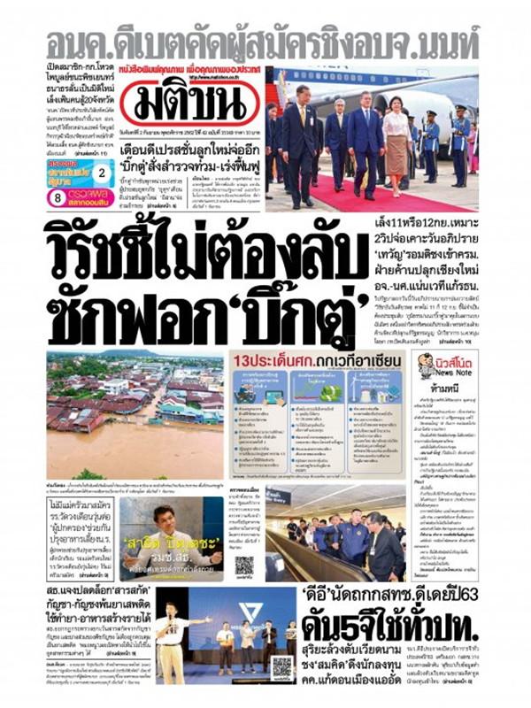 หนังสือพิมพ์มติชน วันจันทร์ที่ 2 กันยายน พ.ศ. 2562
