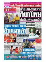หนังสือพิมพ์ข่าวสด วันอังคารที่ 17 กันยายน พ.ศ. 2562