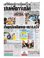 หนังสือพิมพ์มติชน วันพุธที่ 11 กันยายน พ.ศ. 2562