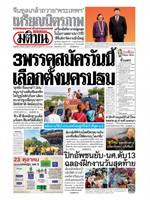 หนังสือพิมพ์มติชน วันจันทร์ที่ 30 กันยายน พ.ศ. 2562