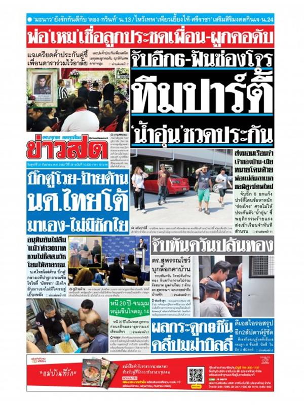 หนังสือพิมพ์ข่าวสด วันศุกร์ที่ 27 กันยายน พ.ศ. 2562
