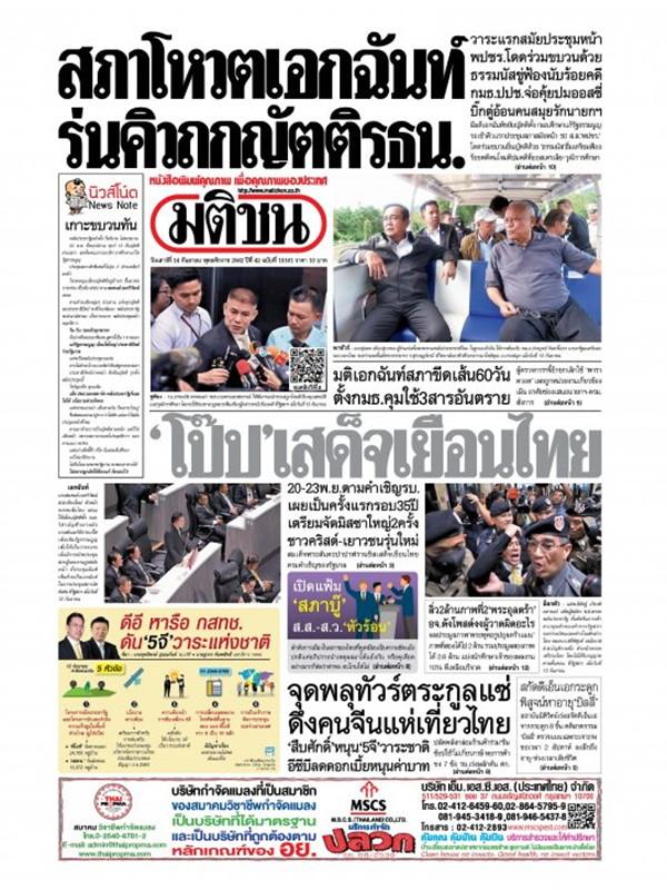 หนังสือพิมพ์มติชน วันเสาร์ที่ 14 กันยายน พ.ศ. 2562