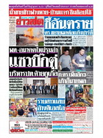 หนังสือพิมพ์ข่าวสด วันเสาร์ที่ 28 กันยายน พ.ศ. 2562