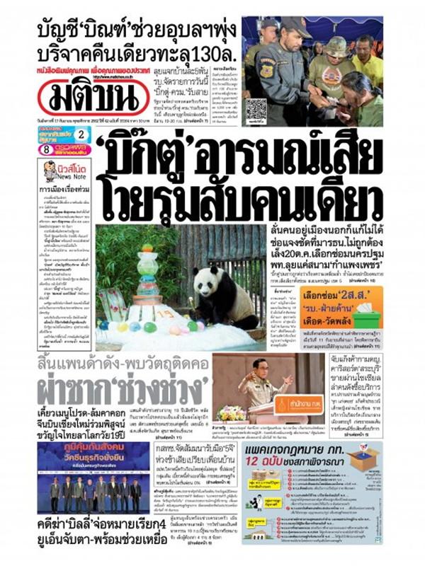 หนังสือพิมพ์มติชน วันอังคารที่ 17 กันยายน พ.ศ. 2562
