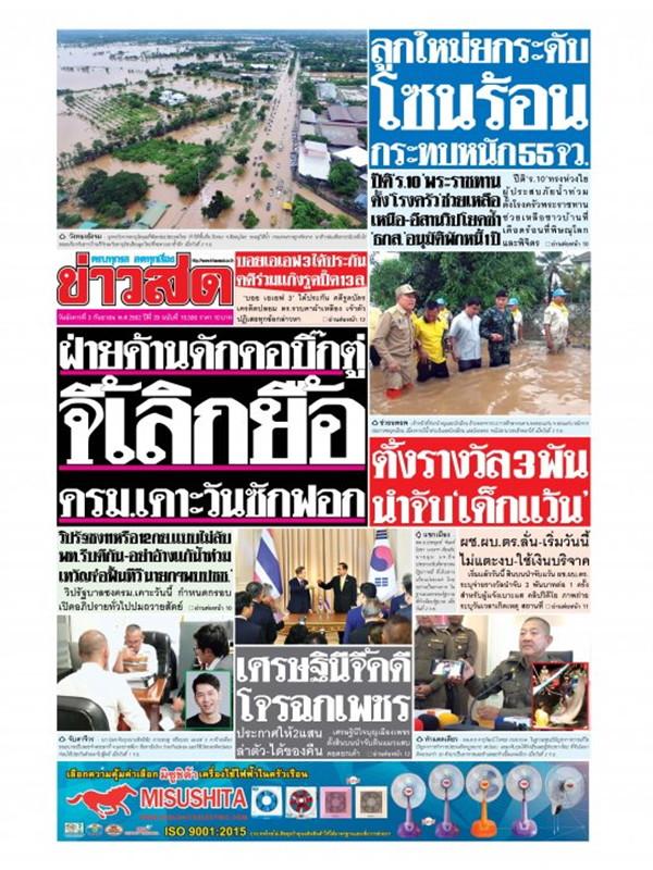 หนังสือพิมพ์ข่าวสด วันอังคารที่ 3 กันยายน พ.ศ. 2562