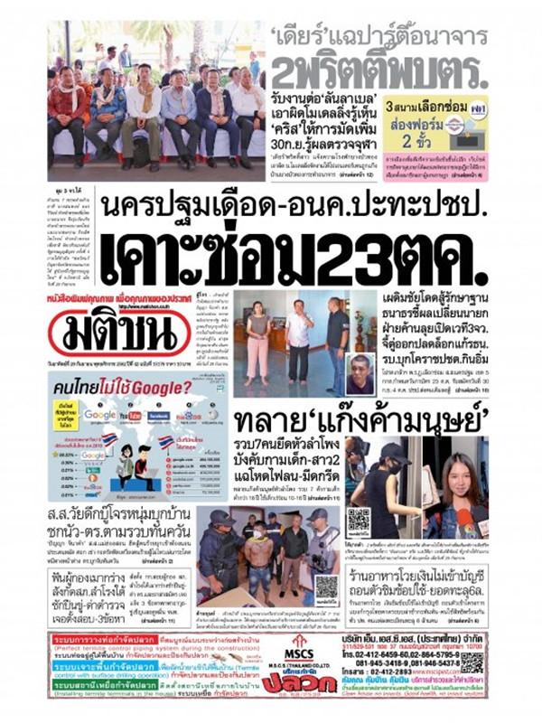 หนังสือพิมพ์มติชน วันอาทิตย์ที่ 29 กันยายน พ.ศ. 2562