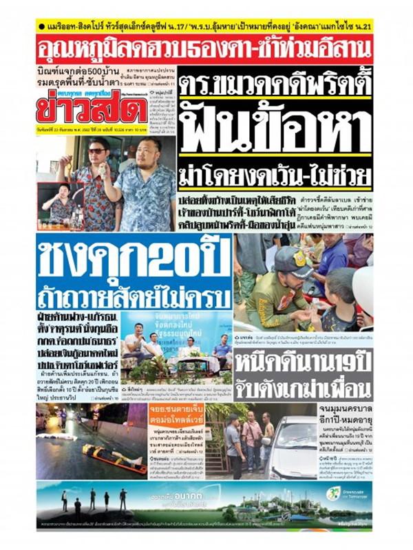 หนังสือพิมพ์ข่าวสด วันจันทร์ที่ 23 กันยายน พ.ศ. 2562