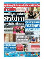 หนังสือพิมพ์ข่าวสด วันศุกร์ที่ 20 กันยายน พ.ศ. 2562