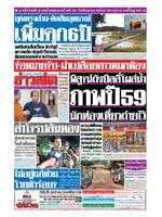 หนังสือพิมพ์ข่าวสด วันเสาร์ที่ 7 กันยายน พ.ศ. 2562