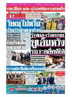 หนังสือพิมพ์ข่าวสด วันอังคารที่ 10 กันยายน พ.ศ. 2562