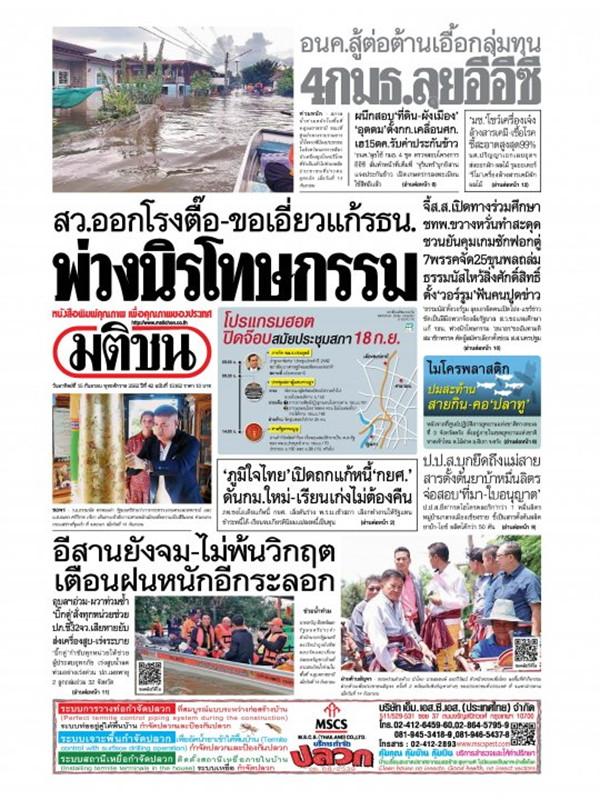 หนังสือพิมพ์มติชน วันอาทิตย์ที่ 15 กันยายน พ.ศ. 2562