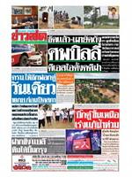 หนังสือพิมพ์ข่าวสด วันพุธที่ 4 กันยายน พ.ศ. 2562