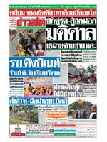 หนังสือพิมพ์ข่าวสด วันพุธที่ 18 กันยายน พ.ศ. 2562