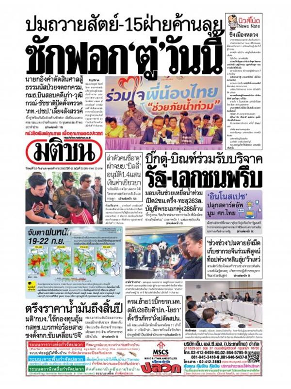 หนังสือพิมพ์มติชน วันพุธที่ 18 กันยายน พ.ศ. 2562