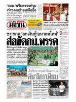 หนังสือพิมพ์มติชน วันจันทร์ที่ 23 กันยายน พ.ศ. 2562