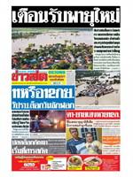 หนังสือพิมพ์ข่าวสด วันจันทร์ที่ 2 กันยายน พ.ศ. 2562