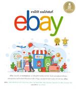 ขายได้ดี รวยได้จริงที่ ebay
