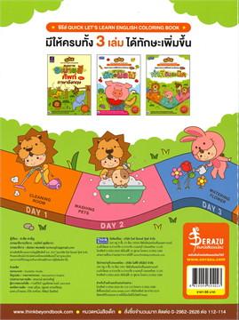 สมุดภาพระบายสีศัพท์ภาษาอังกฤษ เล่ม 3