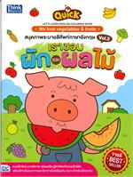 สมุดภาพระบายสีศัพท์ภาษาอังกฤษ ผักและผลไม้ เล่ม 2