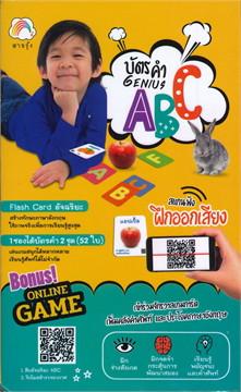 บัตรคำ GENIUS ABC