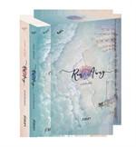 Run Away หัวใจไกลรัก เล่ม 1-2 (2 เล่มจบ)