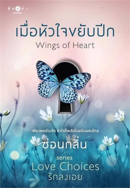 เมื่อหัวใจขยับปีก (ชุด Love Choices รักล