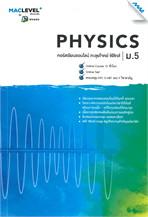 MACLEVEL+ คอร์ส iSMART ตะลุยโจทย์  วิชาฟิสิกส์ ม.5